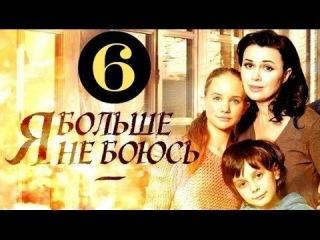 Сериал Я больше не боюсь 6 серия (2014) Русские мелодрамы.
